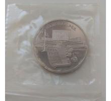 СССР 5 рублей 1990. Матенадаран, г. Ереван. Пруф