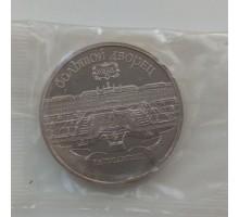 СССР 5 рублей 1990. Большой дворец, г. Петродворец. Пруф