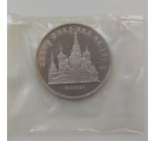 СССР 5 рублей 1989. Собор Покрова на рву, г. Москва. Пруф