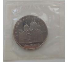 СССР 5 рублей 1990. Успенский собор, г. Москва. Пруф