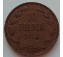 Русская Финляндия 10 пенни 1915 (1138)