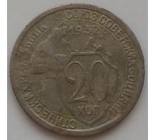 20 копеек 1932 (1168)