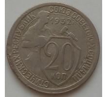 20 копеек 1932 (1169)