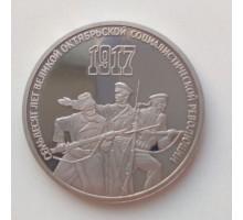 СССР 3 рубля 1987. 70 лет Советской власти. Пруф