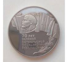 СССР 5 рублей 1987. 70 лет революции. Шайба. Пруф