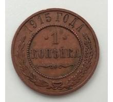 Россия 1 копейка 1915