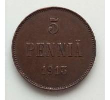Русская Финляндия 5 пенни 1913 (1229)
