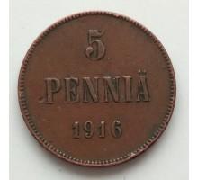 Русская Финляндия 5 пенни 1916 (1232)