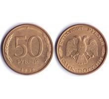 50 рублей 1993 ММД. Немагнитная