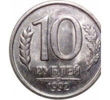 Россия 10 рублей 1992 ЛМД немагнитные