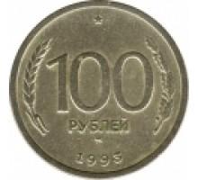 Россия 100 рублей 1993 ММД