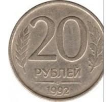 Россия 20 рублей 1992 ЛМД