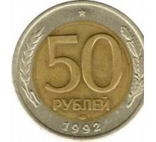 Россия 50 рублей 1992 ЛМД