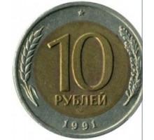 СССР 10 рублей 1991 ЛМД