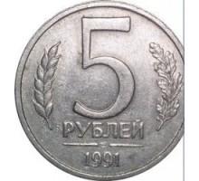 СССР 5 рублей 1991 ЛМД