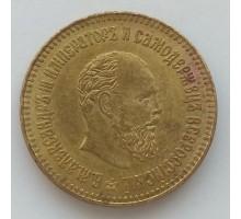 5 рублей 1891 копия (К121)