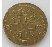 5 рублей 1799 копия (К114)