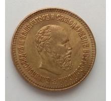 5 рублей 1888 копия (К118)
