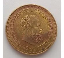 5 рублей 1889 копия (К119)