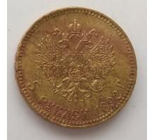 5 рублей 1892 копия (К123)