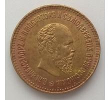 5 рублей 1894 копия (К124)
