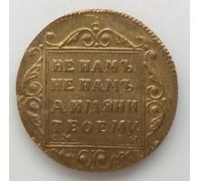 5 рублей 1801 копия (К116)