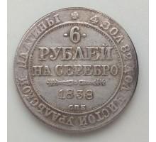 6 рублей 1838 копия (К120)