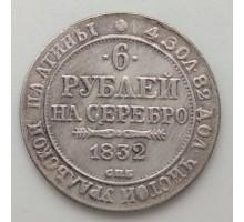 6 рублей 1832 копия (К129)