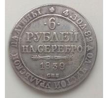 6 рублей 1839 копия (К133)