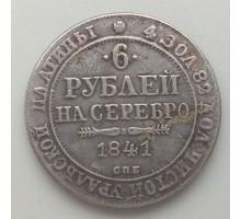 6 рублей 1841 копия (К134)