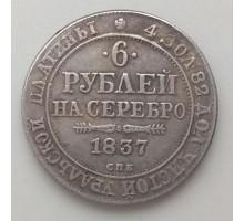 6 рублей 1837 копия (К132)