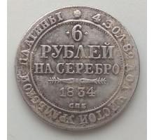 6 рублей 1834 копия (К130)