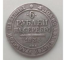 6 рублей 1835 копия (К131)