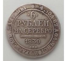 6 рублей 1830 копия (К127)