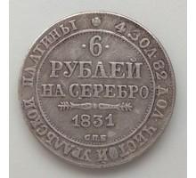 6 рублей 1831 копия (К128)