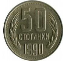 Болгария 50 стотинок 1990