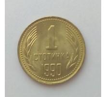 Болгария 1 стотинка 1990