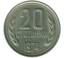 Болгария 20 стотинок 1974-1990