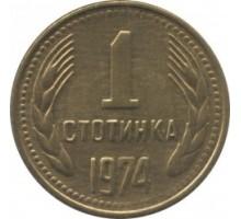 Болгария 1 стотинка 1974-1990