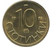 Болгария 10 стотинок 1992