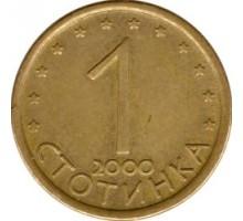 Болгария 1 стотинка 2000-2002