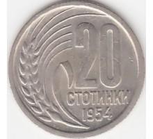Болгария 20 стотинок 1952-1954