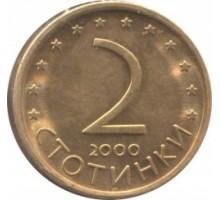 Болгария 2 стотинки 2000-2002