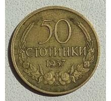 Болгария 50 стотинок 1937