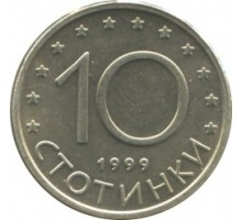 Болгария 10 стотинок 1999-2002