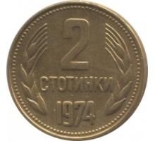 Болгария 2 стотинки 1974-1990