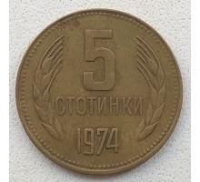 Болгария 5 стотинок 1974-1990