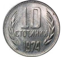 Болгария 10 стотинок 1974-1990