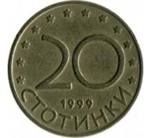 Болгария 20 стотинок 1999-2002