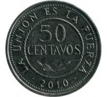 Боливия 50 сентаво 2010-2012